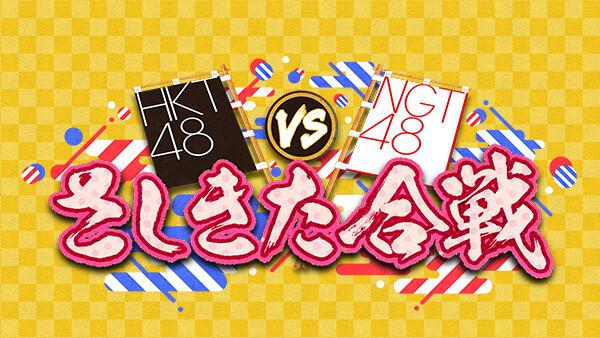 HKT48 vs NGT48 さしきた合戦 第10話 #10