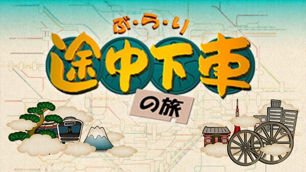 ぶらり途中下車の旅 第1328回 (2019/1/5 放送) JR身延線・JR東海道本線・岳南鉄道/田山涼成