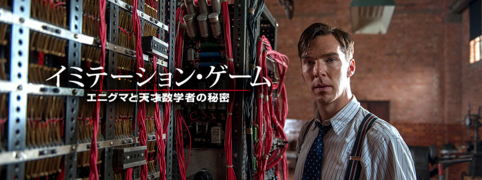 50024922 series art  768x2048 the imitation game 271007292e160389fde533246911673a