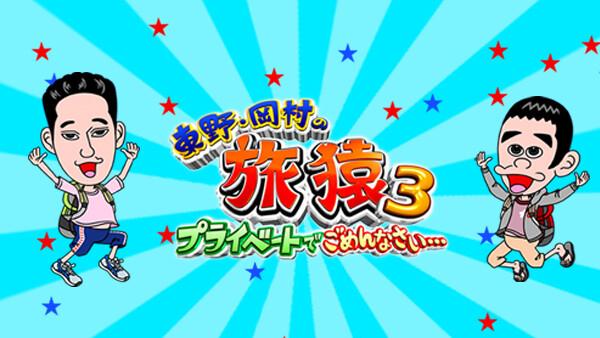 東野・岡村の旅猿3 ~プライベートでごめんなさい… 第9話 築地で海外ドラマみまくりの旅 2