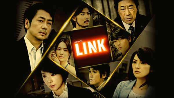 LINK 第1話