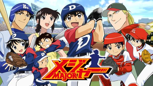 メジャー シーズン1 第21話 これが野球!