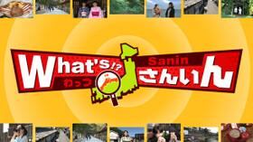 Whats!? さんいん 山陰の小京都・鳥取県倉吉市動画を無料視聴
