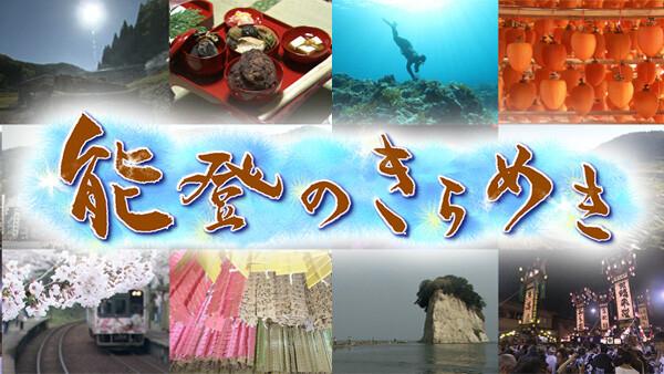 能登のきらめき 第4話 北前船の里・黒島