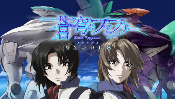 蒼穹のファフナー EXODUS 第5話 新世界へ