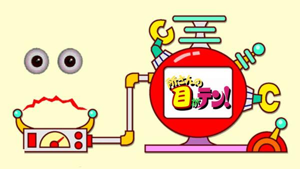 所さんの目がテン! 2018/12/16 放送 移住体験・石川県七尾市の科学