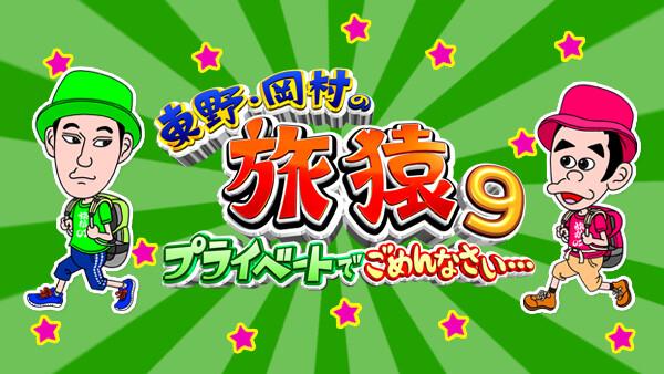 東野・岡村の旅猿9 ~プライベートでごめんなさい… 第20話 「熱海で海外ドラマ観まくりの旅」最終話
