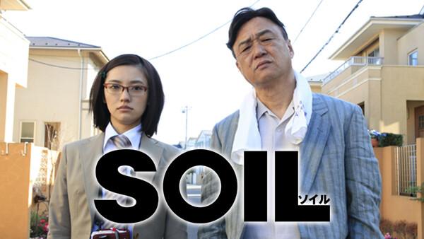 SOIL ソイル BLOCK 3