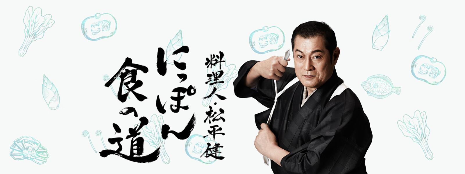 料理人・松平健 にっぽん 食の道 動画