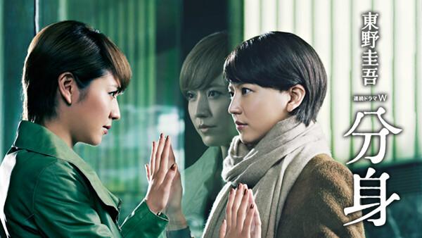 東野圭吾「分身」 第2話 母との約束