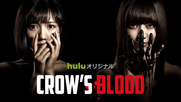CROW'S BLOOD 第3話 Episode 3