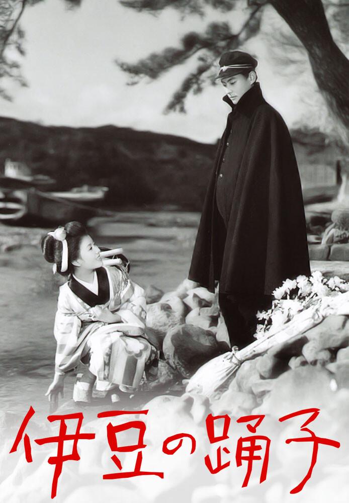 伊豆の踊子 (1954年)