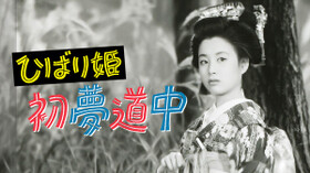 鮎川十糸子 | Hulu(フールー) 【...