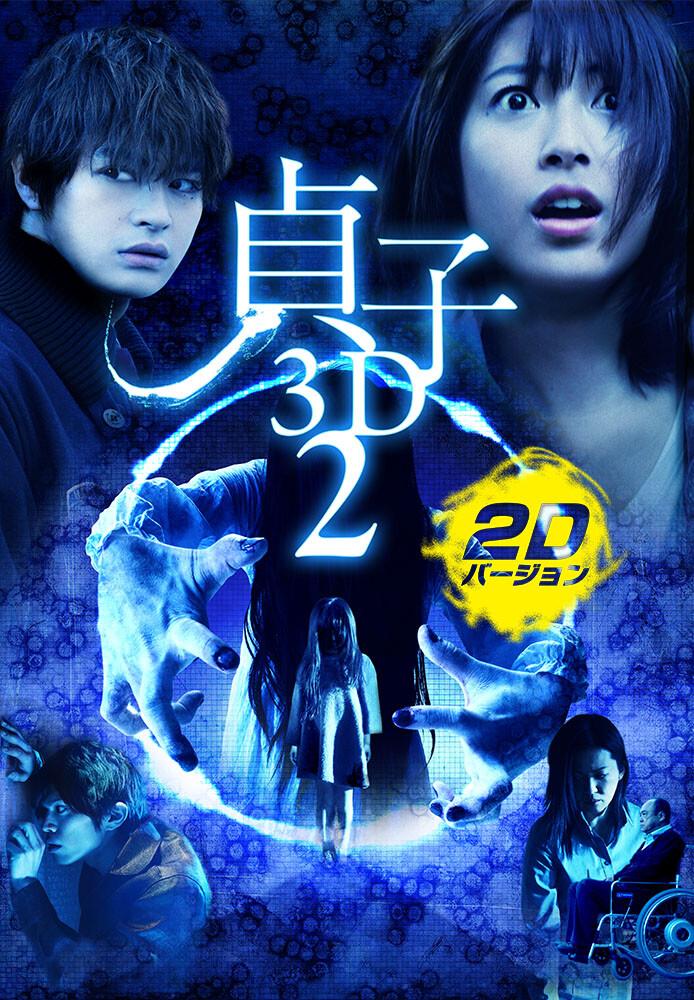 貞子3D2 ~2Dバージョン~