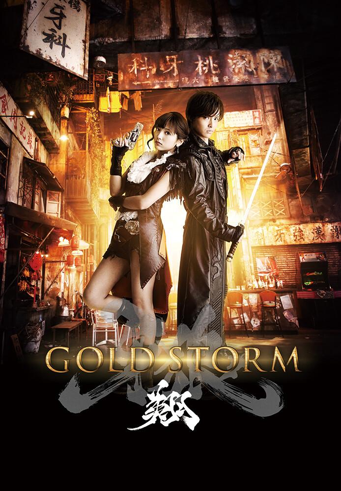 劇場 版 牙 狼 garo gold storm 翔