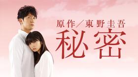 秘密 第6話無料動画