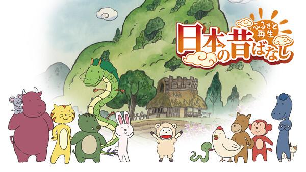 ふるさと再生 日本の昔ばなし 第110話 おしらさま