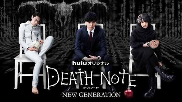 デスノート NEW GENERATION 竜崎篇・遺志 ―デスノート NEW GENERATION―