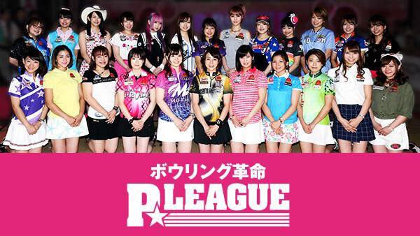 ボウリング革命 P★LEAGUE 第572話 第67戦 (第9シーズン第1戦) 1回戦Eグループ