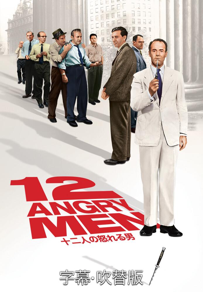 十二人の怒れる男 (吹) 十二人の怒れる男
