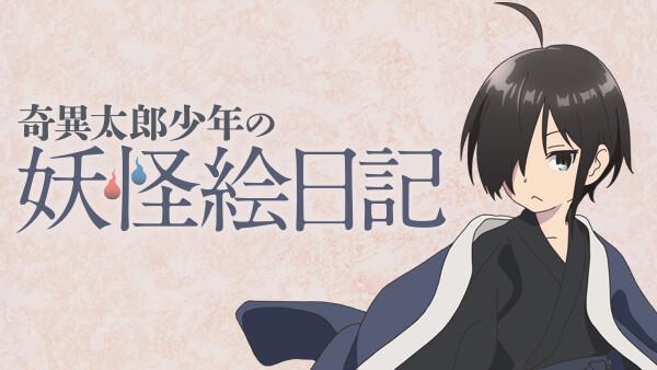 奇異太郎少年の妖怪絵日記 シーズン1 第6話 雪女と雪ん子