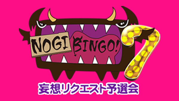 NOGIBINGO! 7 妄想リクエスト予選会 渡辺みり愛編 ~放課後~