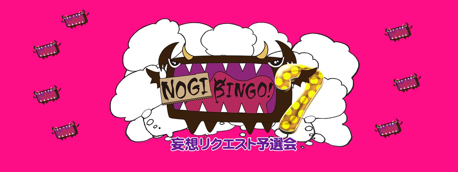 NOGIBINGO! 7 妄想リクエスト予選会の動画 - NOGIBINGO! 7