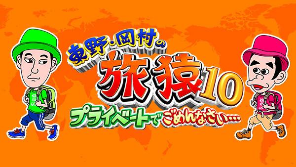 東野・岡村の旅猿10 ~プライベートでごめんなさい… 第16話 「ジミープロデュース 究極のお好み焼きを作ろうの旅」3