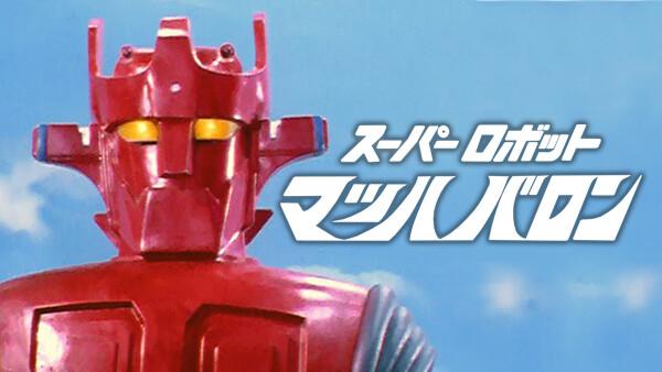 スーパーロボット マッハバロン 第23話 ララー怒りの地獄作戦