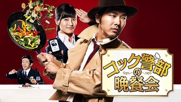 コック警部の晩餐会 Episode 7 ナポリタン嫁姑戦争!! 事件のカギは隠し味!?