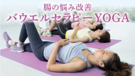 バウエルセラピーYOGA動画を無料視聴