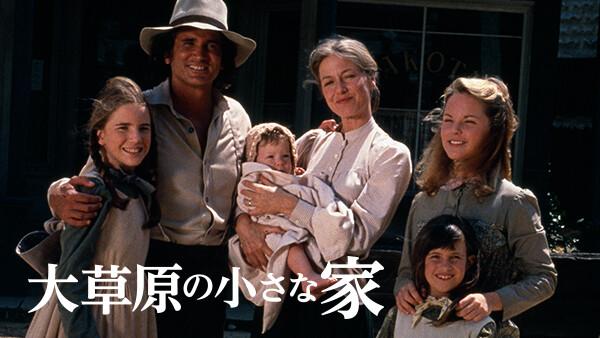 大草原の小さな家 シーズン6 第10話 (字) 悪魔の声