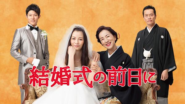 結婚式の前日に 第1話 余命宣告の娘と母の奇跡の100日間物語!! あなたは私が守る…。