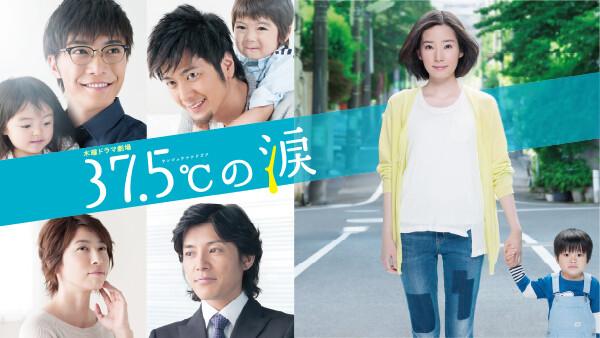 37.5℃の涙 第4話 再婚家庭の壁!! 血の繋がりか、親子の絆か?