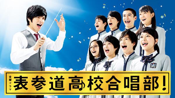 表参道高校合唱部! 第8話 中島美嘉と奇跡の共演! 熱唱…恋しくて