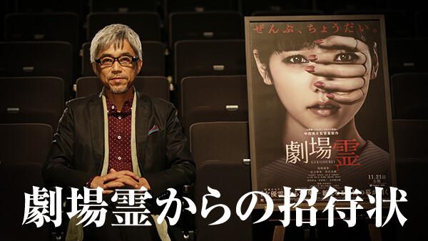 劇場霊からの招待状 第4話 『腐敗』