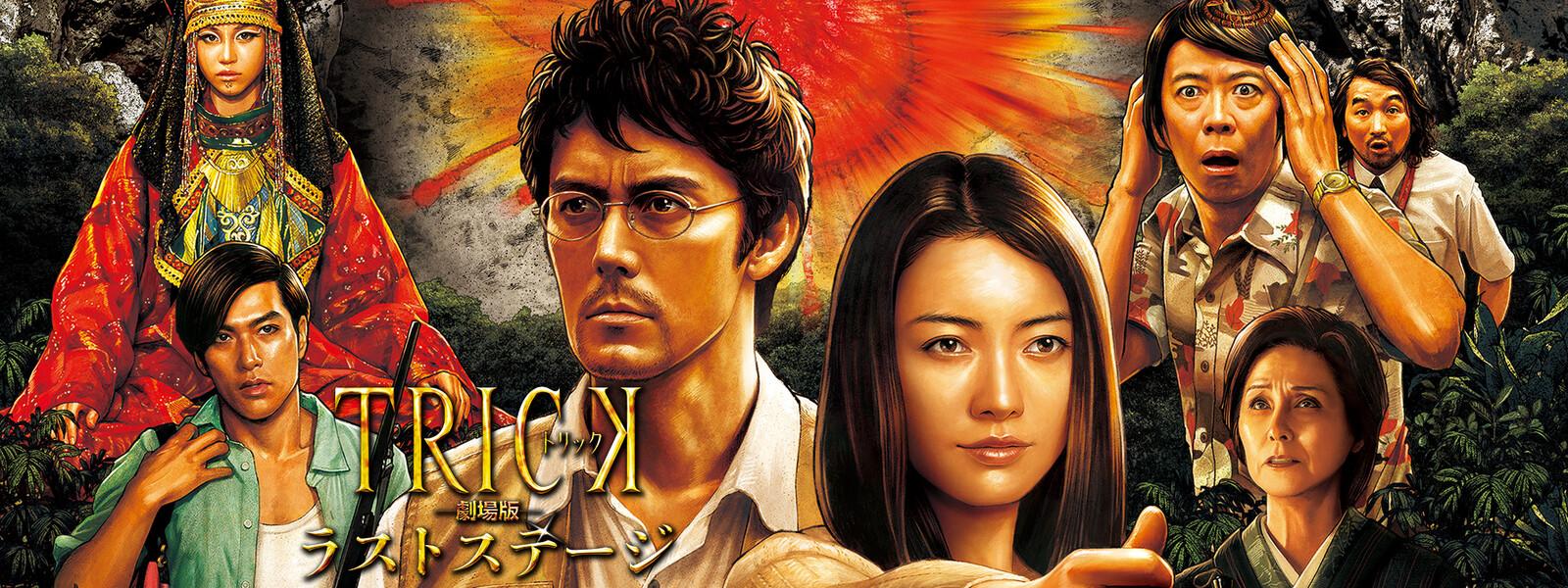 50028228 series art  768x2048 trick the movie last stage 3cb53f73a3d7523d9effad447303a14b - 野際陽子さん出演作品を自宅で見る事ができます。