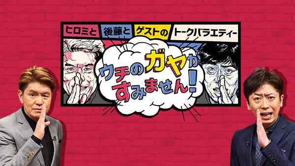 ウチのガヤがすみません! 2019/5/7 放送 ゲスト:竹内涼真