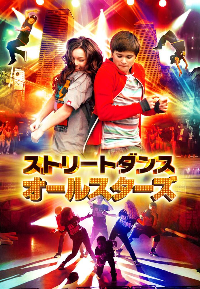 ストリートダンス オールスターズ (字) ストリートダンス オールスターズ