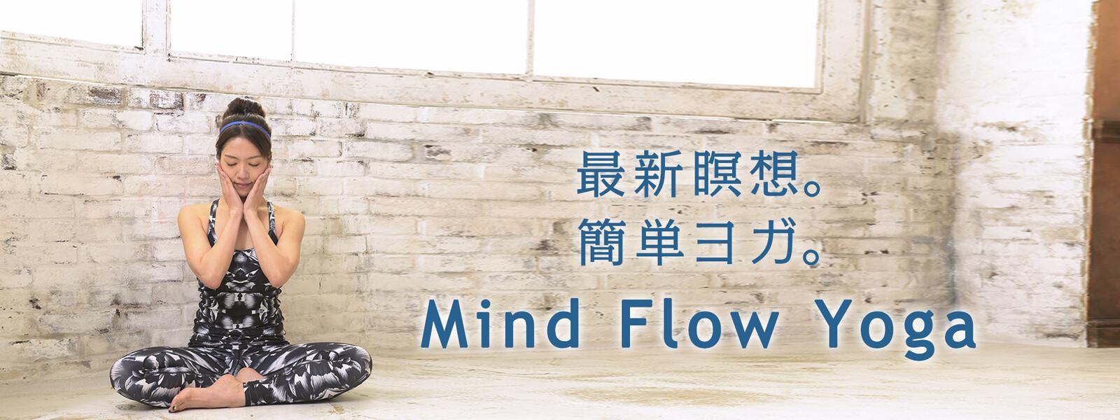 最新瞑想。簡単ヨガ。Mind Flow Yoga 動画