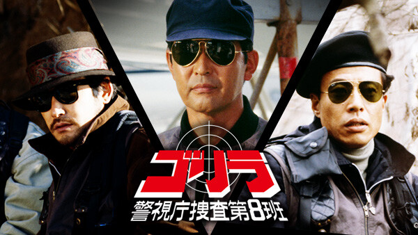 ゴリラ・警視庁捜査第8班 第4話 ルパン・ザ・ポリス