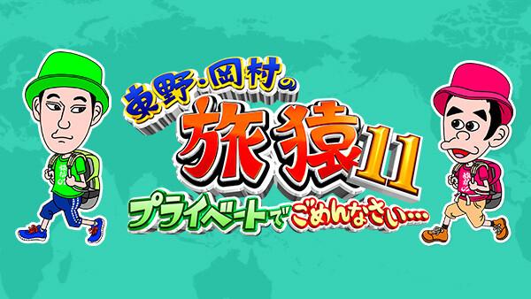 東野・岡村の旅猿11 ~プライベートでごめんなさい… 第4話 「ニュージーランド・キャンプの旅」4