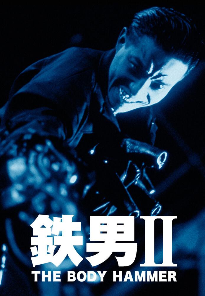 鉄男Ⅱ BODY HAMMER