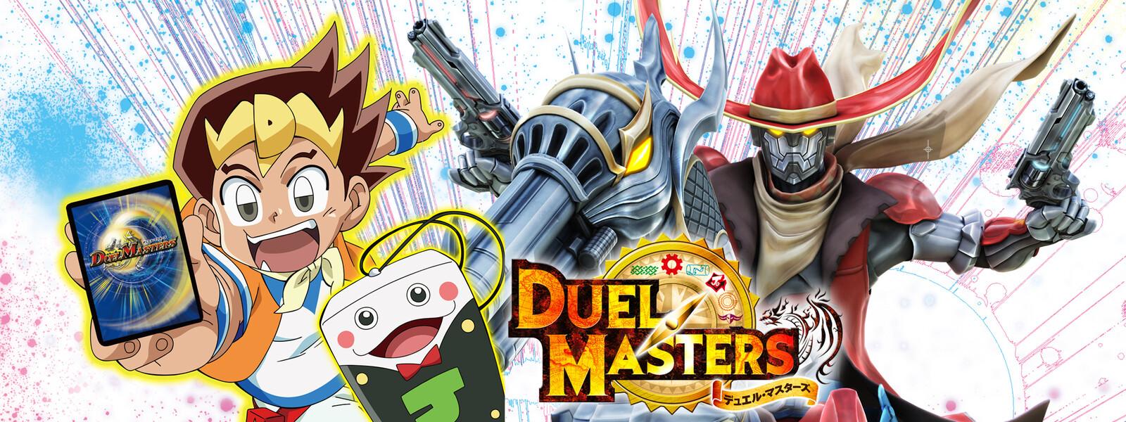 DUEL MASTERS(デュエル・マスターズ2017、デュエマ)