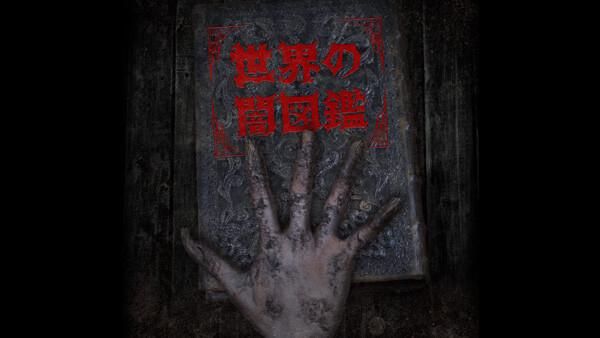 世界の闇図鑑 第1話 誘惑の黒い影