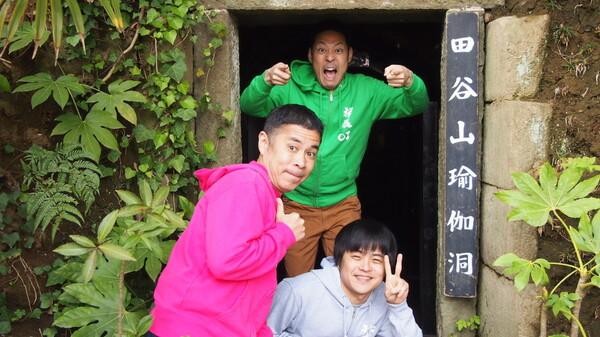 東野・岡村の旅猿5 ~プライベートでごめんなさい… 下みちの旅 #2