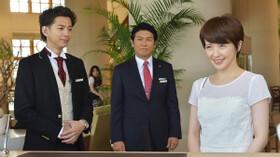 ホテルコンシェルジュ 第6話 消えたサファイアの指輪…疑われた客室係を救え!動画